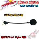 [ PCPARTY ] HyperX Cloud Alpha 可拆式降噪麥克風