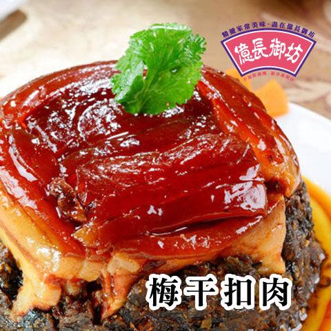 【億長御坊】福菜(梅干)扣肉