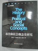 【書寶二手書T7/政治_YAV】政治和社會概念史研究_梅爾文‧里克特_簡體書