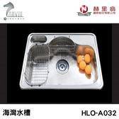 《赫里翁》HLO-A032 海灣水槽 MIT歐化不銹鋼 廚房水槽