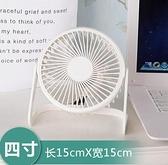 usb小風扇 USB風扇桌面小風扇辦公宿舍迷你小電風扇4寸6寸8寸靜音風扇【快速出貨八折促銷】