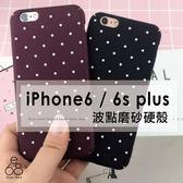 E68  館波點磨砂硬殼iPhone6 6s plus 手機殼超薄全包邊復古簡約氣質韓風