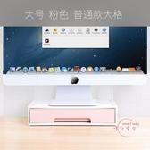 熒幕架 筆電桌面桌面辦公支架顯示器鍵盤增高架底座墊高置物架支架收【快速出貨】