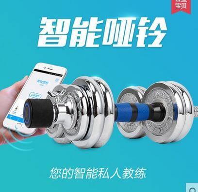 智能啞鈴電鍍20公斤一對男士練臂肌家用運動健身器材套裝