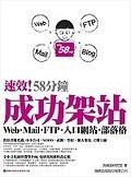 二手書博民逛書店 《速效!58分鐘成功架站-Web.Mail.FTP.入》 R2Y ISBN:9574423913│施威銘研究室