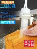 水龍頭防濺  防濺水龍頭嘴延伸器增壓萬能廚房家用花灑過濾器頭自來水節水通用