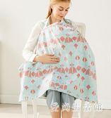 孕婦哺乳巾產后遮羞布披肩罩衣棉外出遮擋喂奶衣 QX4378 『愛尚生活館』