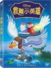 迪士尼動畫系列限期特賣 救難小英雄 DVD (音樂影片購)