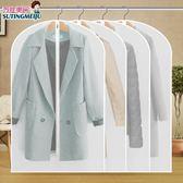 雙12鉅惠 防塵袋衣服防塵罩 透明衣服套防塵套家用 大衣掛衣袋10個 芥末原創