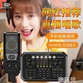 麥克風 森然ST60直播設備全套聲卡唱歌手機專用麥克風套裝電腦通用調音臺 【MG大尺碼】