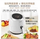 比依110V 陶瓷塗層空氣炸鍋 比依原廠正品配件 大容量智慧無油煙薯條機電炸鍋薯條igo
