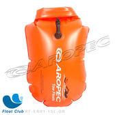 Aropec 單氣囊游泳浮球 收納+浮力兩用 魚雷浮標 充氣浮標 泳渡 15L