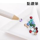 美甲工具~貼鑽專用點鑽筆 指甲 手機 手工藝 (白)