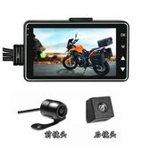 機車行車記錄儀 3.0寸高清夜視防水1080P摩托車行車記錄儀雙鏡頭