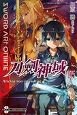 (二手書)Sword Art Online刀劍神域(15):Alicization invading