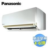 國際 Panasonic 單冷變頻一對一分離式冷氣 CS-LJ28BA2 / CU-LJ28BCA2