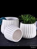 小花盆 花盆陶瓷北歐大極簡約ins黑白色室內無孔水培綠蘿多肉個性創意小 京都3C