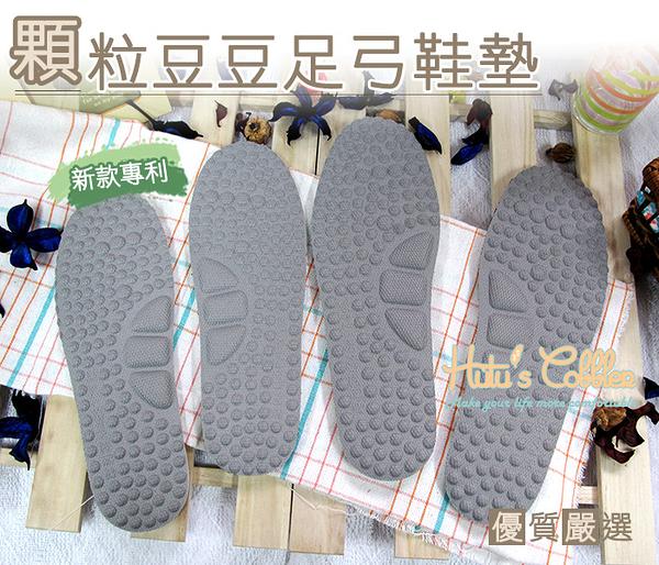 鞋墊.台灣製 顆粒豆豆足弓鞋墊.按摩防繭 抗震減壓.2款 男/女【鞋鞋俱樂部】【906-C68】