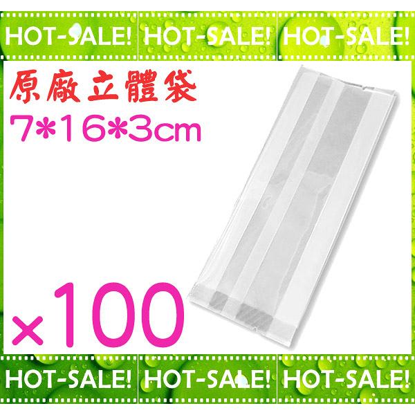 《7x16x3cm*100入》ARTISAN TPR0059 手工皂專用立體真空袋 真空包裝袋 (VS2140/492967家用真空機專用)
