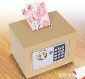 創意密碼箱網紅大容量存錢罐盒子儲蓄罐不可取儲錢罐兒童大人家用『潮流世家』