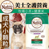 【zoo寵物商城】美士全護營養》成犬配方小顆粒(牧場小羊+健康米)30lb/13.61kg