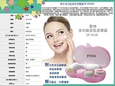 《超夯》歌林多功能美肌按摩器DF-R168~洗臉器~四合一美容清潔組【八八八】e網購