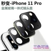 蘋果x改iPhone11pro改裝鏡頭蓋後蓋攝像頭假貼玻璃保護圈xsmax秒改11promax攝像頭潮牌xs