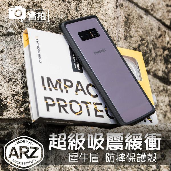 犀牛盾 防摔保護殼 Galaxy Note8 邊框手機殼 Samsung N950 保護框 N8 防摔殼 防摔邊框殼 ARZ