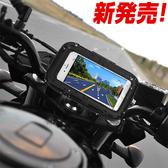 iphone 11 pro xr xs iphone11手機車防水包支架保護套防水盒手機架摩托車導航重機車架手機座固定架