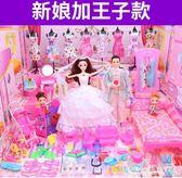 芭比娃娃套裝女孩公主大禮盒別墅城堡換裝洋娃娃衣服婚紗兒童玩具『CR水晶鞋坊』igo