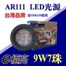 E極亮 【OSRAM歐司朗LED燈珠】LED AR111 9W 7珠 盒燈 方型崁燈 杯燈 投射燈 軌道燈用 免安定器