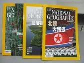 【書寶二手書T2/雜誌期刊_PCB】國家地理雜誌_98+105+106期_共3本合售_北韓大叛逃等