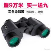 望眼鏡 德寶手機望遠鏡高倍高清夜視非人體透視紅外成人特種兵雙筒望眼鏡 果果輕時尚