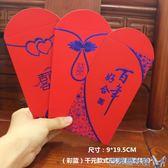 結婚紅包婚禮婚慶用品創意小紅包硬紙燙金喜字利是封千百元紅包袋 特惠