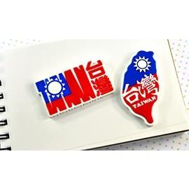 【收藏天地】台灣紀念品*我愛台灣PVC冰箱貼(2款)