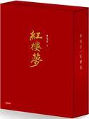 紅樓夢(經典平裝書盒版)