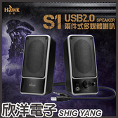 Hawk S1 USB2.0 SPEAKER 兩件式多媒體喇叭 (08-HTS001)