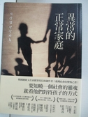 【書寶二手書T1/社會_BCV】異常的正常家庭:家暴、虐兒、單親、棄養、低生育率……一