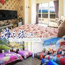 【花蓮】海之旅行館民宿2人雙人房住宿含早(4431)