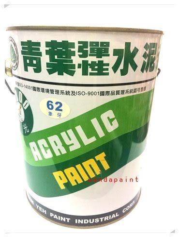 【 林林漆 】青葉2000彈性壓克力有光外牆水泥漆 1加侖