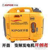 發電機 開普2KW數碼變頻小型家用戶外手提便攜靜音房車汽油發電機IG2000 mks阿薩布魯