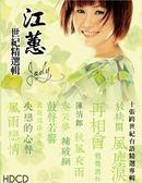 江蕙世紀精選輯 CD (購潮8)