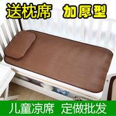 兒童涼席幼兒園夏季專用午睡學生席子新生嬰兒寶寶床小孩草席定做【快速出貨】