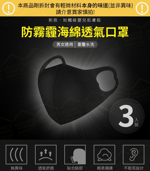 防霧霾海綿透氣口罩 3入組 貼合臉部 防塵口罩 海棉口罩 PM2.5【ZI0203】《約翰家庭百貨