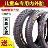 兒童自行車輪胎12/14/16/18寸1.75X2.125/2.40單車內外胎童車配件