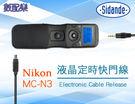 數配樂 Sidande 斯丹德 MC-N3 Nikon 液晶快門線 可換線 定時 快門線 D7200 D7100 D610 D90