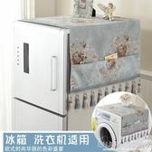 洗衣機罩歐式四開雙門對開門冰箱蓋布滾筒洗衣機微波爐防塵罩蓋布家用布藝宜室