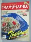【書寶二手書T6/餐飲_PCE】mammamia_泰國菜特輯
