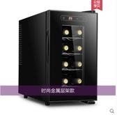 紅酒櫃恆溫酒櫃子迷你小型家用8支茶葉電子儲存葡萄酒冷藏櫃主圖款 中秋節全館免運