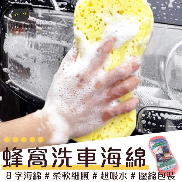 多用途海綿  壓縮海綿 洗車 蜂窩 壓縮 大孔 清潔 泡棉 打蠟 超強 吸水 專業 海棉 8字 【Z90901】